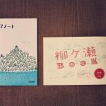 柳ヶ瀬BOOKとギフノート