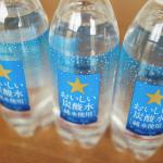 炭酸水嫌いでも飲めてしまう、おいしい炭酸水はどれだ?選手権ベスト5!