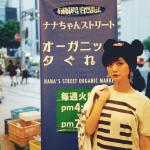 名古屋のファーマーズマーケットは栄と名古屋駅で週2回もやっている