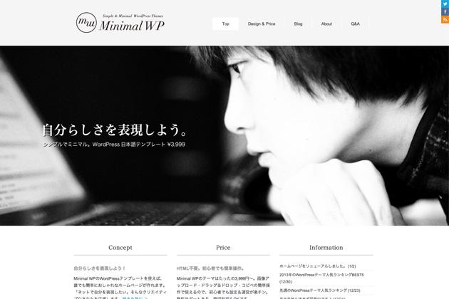 WordPress-テーマ「Minimal-WP」シンプルでおしゃれな日本語ワードプレステンプレート