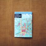 ぼくの渋谷案内