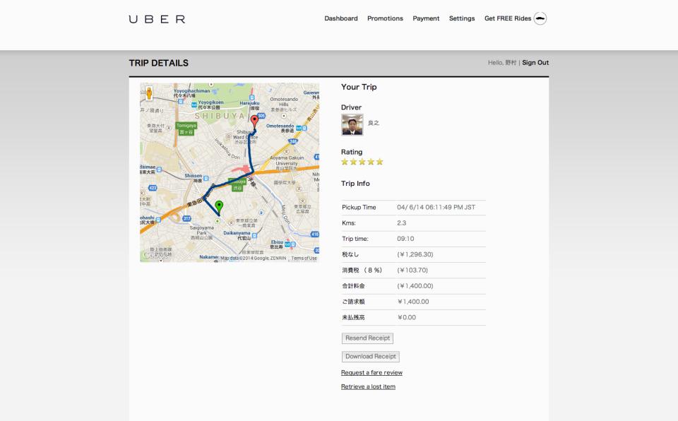 Trip Detail | Uber