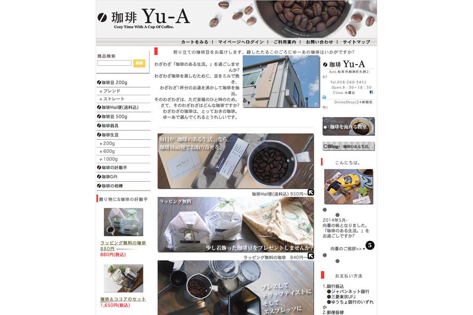 ○珈琲-Yu-A(ゆーあ)|「珈琲のある生活。」|コーヒー豆通販Net