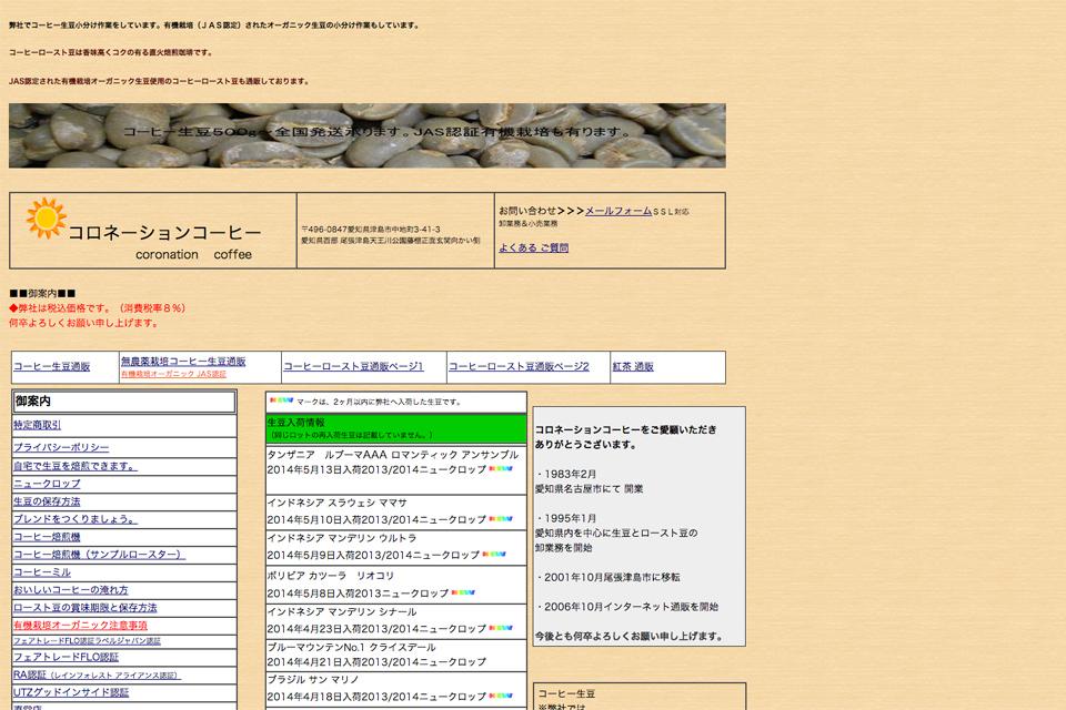 コーヒー生豆-オーガニック有機JAS認証生豆-コロネーション