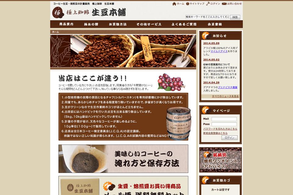 コーヒー生豆・焙煎豆の計量販売,-極上珈琲 生豆本舗