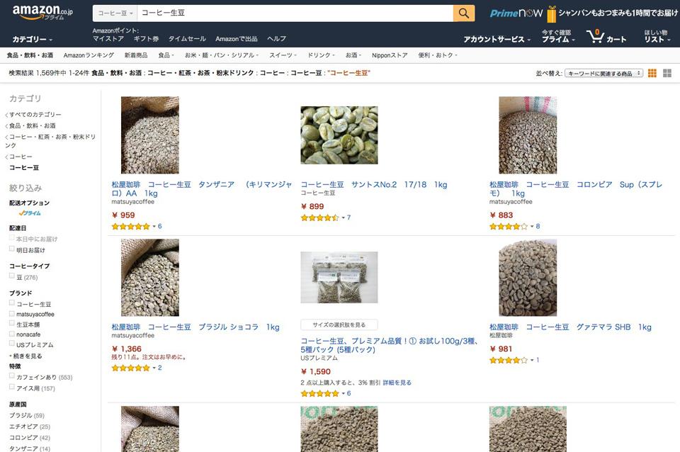 Amazon-コーヒー生豆