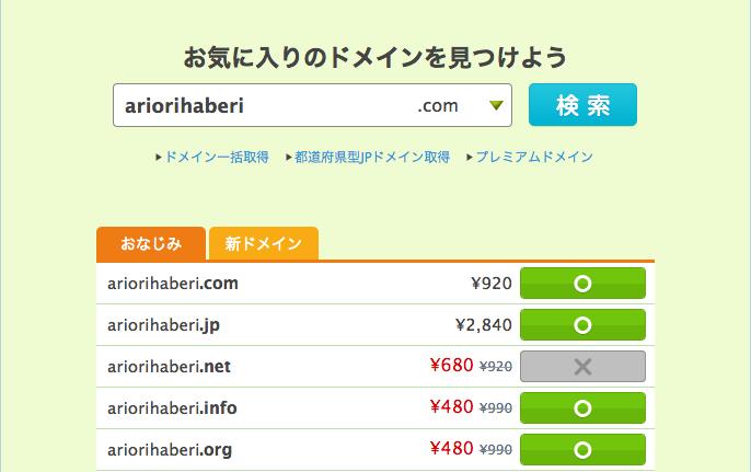 スクリーンショット 2014-06-11 11.04.18