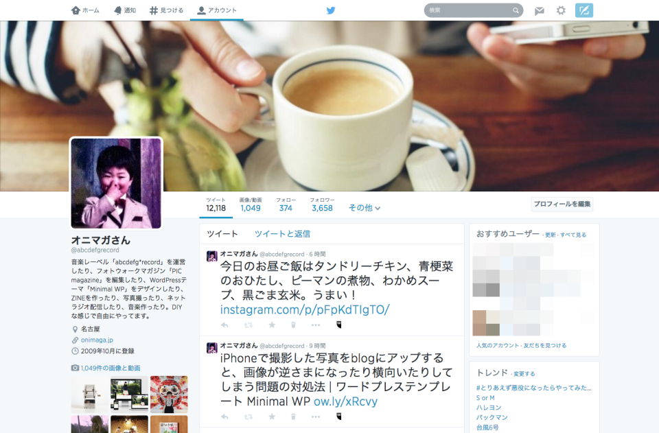 オニマガさん (abcdefgrecord)さんはTwitterを使っています