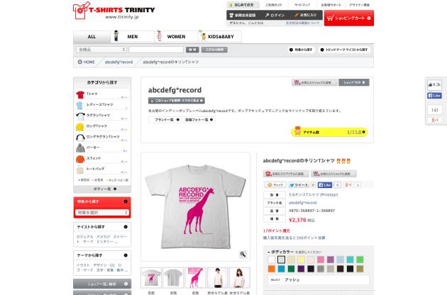 abcdefg*recordのキリンTシャツ | デザインTシャツ通販 T-SHIRTS TRINITY(Tシャツトリニティ)