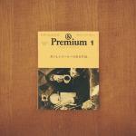 & Premium (アンド プレミアム) のコーヒー特集が面白い