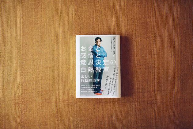 行動経済学はブログ運営・ライティング・マーケティングに効果絶大!おすすめの本8選