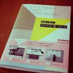 「自由に遊ぶ、DIYの本づくり リトルプレス! Zine! フリーペーパー!」という本でメルシーマガジンを紹介してもらいました!