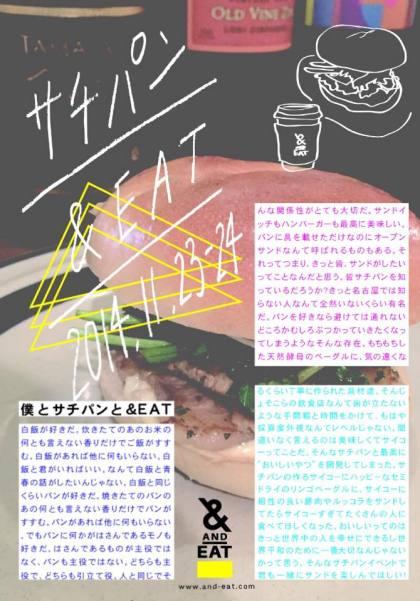 サチパン & EAT