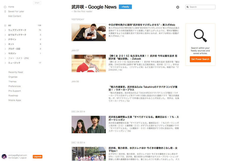 武井咲---Google-News