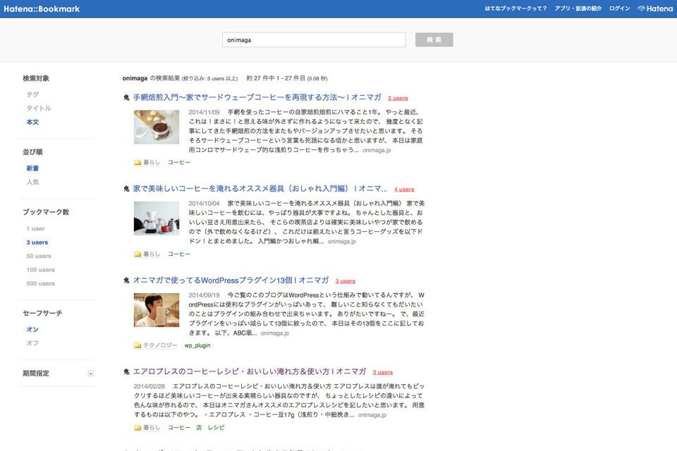 本文「onimaga」を検索---はてなブックマーク