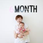 祝ハーフバースデー!赤ちゃん生誕6ヶ月記念の撮影会をしました!