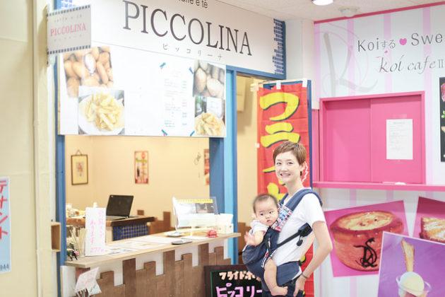 【閉店】名古屋・大須のフライドポテト専門店「ピッコリーナ」へポテト食べに行ってきました!