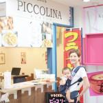 名古屋・大須のフライドポテト専門店「ピッコリーナ」へポテト食べに行ってきました!