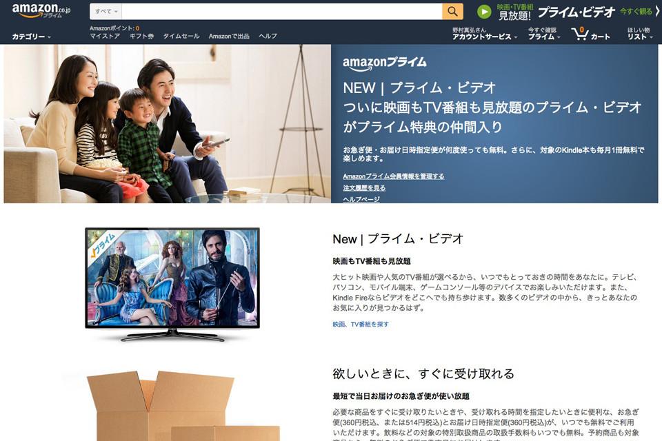 Amazon.co.jp_-プライム・ビデオ_-Amazon-ビデオ