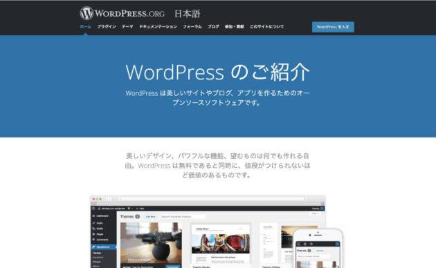 WordPressとは?