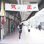 名古屋散歩「熱田神宮周辺の初詣散歩編(ベーリングプラント・たかくらさん・白鳥庭園・白鳥物語・ローザンヌ)」