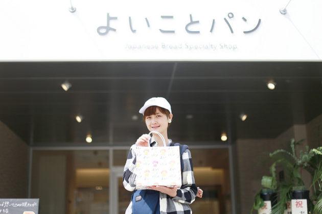 名古屋・吹上の食パン専門店「よいことパン」へ行ってきました!