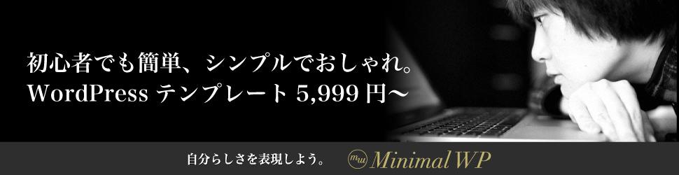 ワードプレステーマ「Minimal WP」