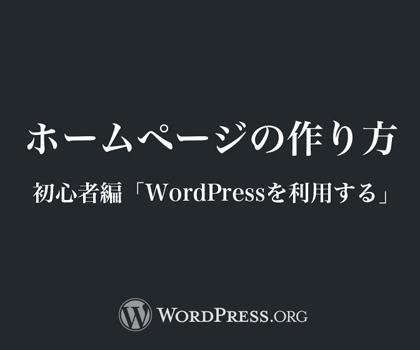 ホームページの作り方「Minimal WP」