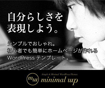 シンプルでミニマルなWordPressテーマMinimal