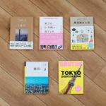 最近の東京ガイドブックで面白かったやつ5選