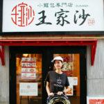 名古屋・大須の小籠包専門店「王家沙(オウカサ)」へ行ってきました!