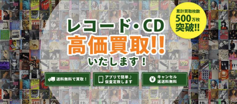 レコード買取エコストアレコード
