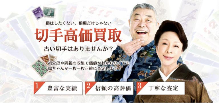 切手買取専門店福ちゃん