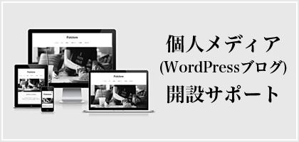 個人メディア(WordPressブログ)開設サポート