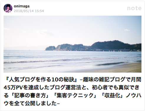 note onimaga