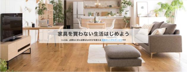 家具レンタルCLAS