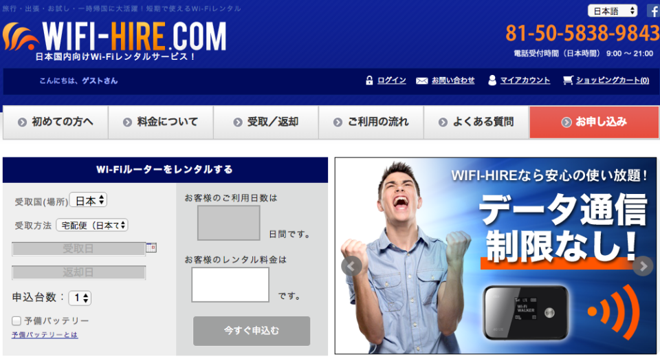wifi-hire