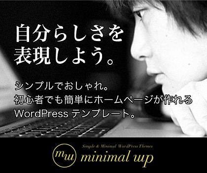 ワードプレステンプレート「Minimal WP」