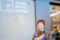 長久手市・杁ヶ池公園のカフェ「SIENA COFFEE FACTORY(シエナコーヒーファクトリー)」に行ってきました!