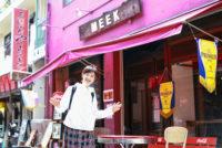 名古屋・大須の「大須食堂MEEK(ミーク)」へランチしに行ってきました!