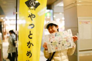 やっとかめ文化祭2017の旅する判子コレクションを制覇しました!