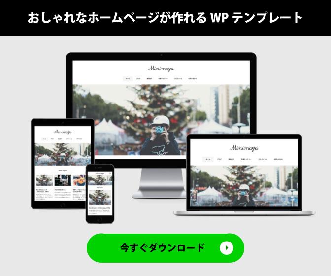 簡単にシンプルでおしゃれなホームページが作れるWordPressテンプレート「Minimal WP」