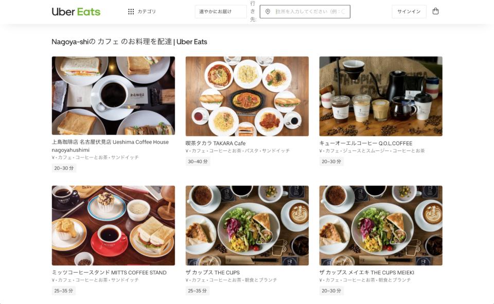 uber eats 名古屋