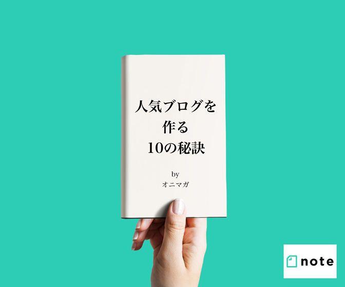 有料note人気ブログを作る秘訣