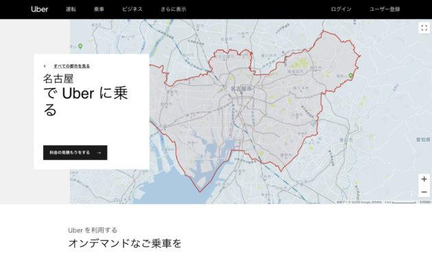 Uberタクシー名古屋に乗ってみました!