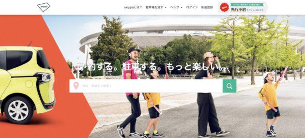 土地の空きスペースを駐車場として貸し出す副業「akippa (あきっぱ!)」