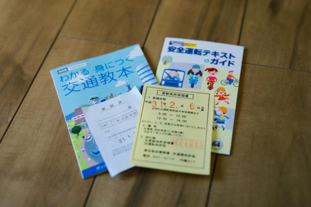 愛知県西警察署(浄心)で免許証の更新をしてきました!