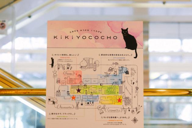 KiKiYOCOCHO(キキヨコチョ)」