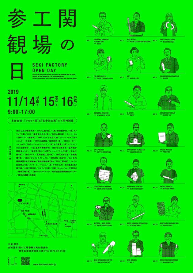 関の工場参観日2019