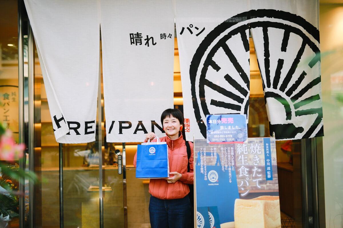 純生食パン工房 HARE/PAN